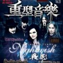 Nightwish - Painkiller Magazine Cover [China] (January 2008)