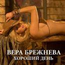 Vera Brezhneva - Хороший день