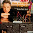 John Travolta and Kelly Preston - Otdohni Magazine Pictorial [Russia] (1 April 1998) - 454 x 604