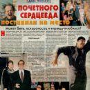 Jack Nicholson - Otdohni Magazine Pictorial [Russia] (24 June 1998) - 454 x 615