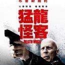 Death Wish (2018) - 454 x 605