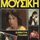 Robert Plant - Moyiski Magazine Cover [Greece] (June 1982)