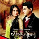 Saraswatichandra New TV Show Pictures - 409 x 480