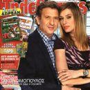 Kostas Koklas, Zeta Douka, Oi Vasiliades - Tiletheatis Magazine Cover [Greece] (7 December 2013)