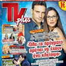 Konstadinos Laggos, Isavela Kogevina, Klemmena oneira - TV Plus Magazine Cover [Greece] (14 March 2015)