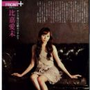 Manami Higa - Asahi Geinou Magazine Pictorial [Japan] (16 December 2011) - 454 x 642