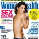 Cobie Smulders - Women's Health Magazine Cover [Greece] (July 2015)