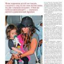 Megan Fox - Caravan of Stories Magazine Pictorial [Russia] (November 2015) - 454 x 586