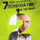 Seven Psychopaths (2012)   Russian poster - 454 x 733