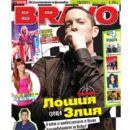 Bravo Magazine [Bulgaria]29.06-12.07 2011