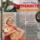 Brigitte Bardot - Otdohni Magazine Pictorial [Russia] (26 February 1998) - 454 x 316