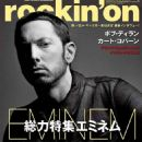 Eminem - rockin´ on Magazine Cover [Japan] (March 2018)