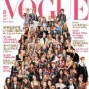 Vogue Japan August 2017 - 454 x 602