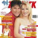 Bessy Malfa, Panos Mihalopoulos, Ta filarakia - TV Zaninik Magazine Cover [Greece] (16 April 2004)