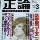 Katharine Ross - Seiron Magazine Cover [Japan] (March 2001)