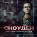 Snowden (2016) - 454 x 647