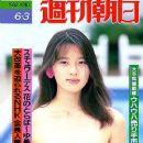 Nene Ohtsuka - 250 x 362