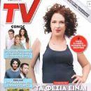 Eleni Randou - 454 x 590