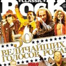 Steven Tyler, Freddie Mercury, Ronnie James Dio, Robert Plant, James Hetfield, Roger Daltrey - Classic Rock Magazine Cover [Russia] (April 2009)