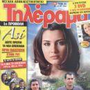 Murat Yildirim, Tuba Büyüküstün - Tilerama Magazine Cover [Greece] (26 August 2012)