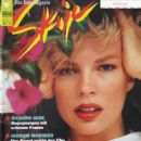 Kim Basinger - Skip Magazine Cover [Germany] (April 1994)