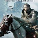 King Arthur: Legend of the Sword (2017) - 454 x 650