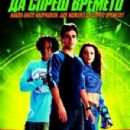 Clockstoppers - 300 x 504
