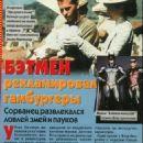 Val Kilmer - Otdohni Magazine Pictorial [Russia] (11 November 1998) - 454 x 1008
