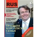 Rus Magazine Covers Magazine Cover [Netherlands] (September 2012)