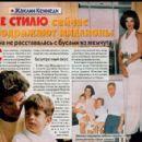 Jacqueline Kennedy - Otdohni Magazine Pictorial [Russia] (7 October 1998) - 454 x 424