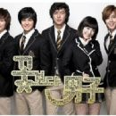 Korean Drama Boys Before Flowers Pictures - 454 x 333
