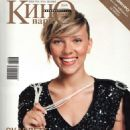 Scarlett Johansson - Kino Park Magazine Cover [Russia] (March 2008)