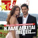 Emina Jahovic, Tolgahan Sayisman - TV Sirial Magazine Cover [Greece] (24 March 2012)