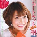 Saki Aibu - 454 x 681