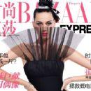 Katy Perry Harpers Bazaar Magazine September 2015