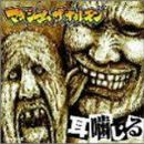 Maximum The Hormone - 耳噛じる