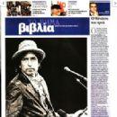 Bob Dylan - 317 x 455