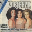 Twin Peaks - Rovesnik Magazine Cover [Russia] (May 1994)