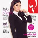 Haifa Wehbe - 454 x 594
