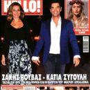 Katia Zygouli and Sakis Rouvas - 454 x 593