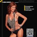 Anna Chapman Maxim Russia November 2010 - 454 x 577