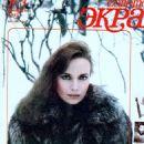 Yelena Finogeyeva - 454 x 630