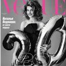 Vogue Russia September 2018 - 454 x 599