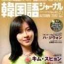 Ji-won Ha - 454 x 639