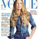 Vogue Japan April 2020 - 454 x 581
