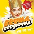Verka Serduchka Album - Ха-Ра-Шо!