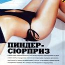 Lucy Pinder Maxim Russia May 2010