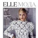 Elle Magazine [Russia] (December 2015) - Elle Magazine Pictorial [Russia] (December 2015)