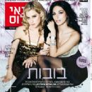 Moran Atias - Pnai Plus Magazine Cover [Israel] (10 January 2008)