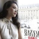 Shu Qi - Harper's Bazaar Jewellery Magazine Pictorial [China] (February 2012) - 454 x 381
